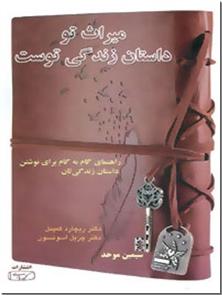 کتاب میراث تو داستان زندگی توست - راهنمای گام به گام برای نوشتن داستان زندگی تان - خرید کتاب از: www.ashja.com - کتابسرای اشجع