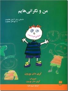 کتاب من و نگرانی هایم - داستانی برای آرامش بخشیدن به کودکان مضطرب - خرید کتاب از: www.ashja.com - کتابسرای اشجع