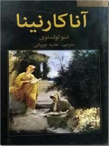 کتاب آناکارنینا - 2 جلدی - ادبیات داستانی - رمان - خرید کتاب از: www.ashja.com - کتابسرای اشجع