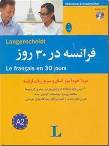 کتاب فرانسه در 30 روز - همراه با DVD - آمزش زبان فرانسه - خرید کتاب از: www.ashja.com - کتابسرای اشجع