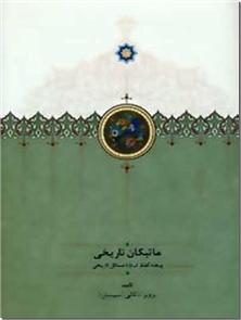 کتاب ماتیکان تاریخی - پنجاه گفتار درباره مسائل تاریخی - خرید کتاب از: www.ashja.com - کتابسرای اشجع