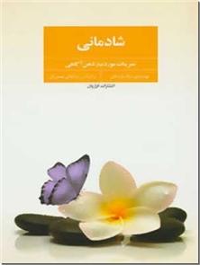 کتاب شادمانی - تمرینات مورد نیاز ذهن آگاهی - خرید کتاب از: www.ashja.com - کتابسرای اشجع