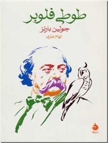 کتاب طوطی فلوبر - ادبیات داستانی - رمان - خرید کتاب از: www.ashja.com - کتابسرای اشجع