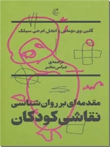 کتاب مقدمه ای بر روانشناسی نقاشی کودکان - روانشناسی نقاشی - خرید کتاب از: www.ashja.com - کتابسرای اشجع