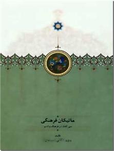 کتاب ماتیکان فرهنگی - سی گفتار در فرهنگ و ادب - خرید کتاب از: www.ashja.com - کتابسرای اشجع