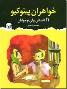 کتاب خواهران پینوکیو - 11 داستان برای نوجوانان - خرید کتاب از: www.ashja.com - کتابسرای اشجع