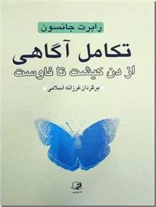 کتاب تکامل آگاهی - از دن کیشوت تا فاوست - خرید کتاب از: www.ashja.com - کتابسرای اشجع