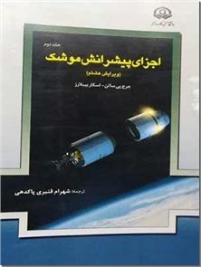 کتاب اجزای پیشرانش موشک 2 - طراحی موشک - خرید کتاب از: www.ashja.com - کتابسرای اشجع