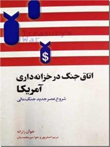 کتاب اتاق جنگ در خزانه داری آمریکا - شروع عصر جدید جنگ مالی - خرید کتاب از: www.ashja.com - کتابسرای اشجع