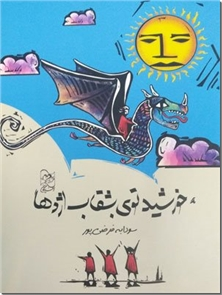 کتاب خورشید توی بشقاب اژدها - مجموعه داستان کوتاه - خرید کتاب از: www.ashja.com - کتابسرای اشجع