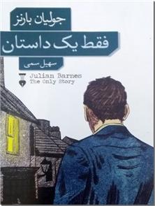 کتاب فقط یک داستان - رمانی از یکی از بزرگترین توصیف کنندگان قلب بشر - خرید کتاب از: www.ashja.com - کتابسرای اشجع