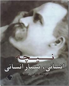 کتاب انسانی بسیار انسانی - نیچه - کتابی برای جان های آزاده - خرید کتاب از: www.ashja.com - کتابسرای اشجع
