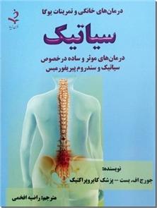 کتاب سیاتیک - درمان های خانگی و تمرینات یوگا - خرید کتاب از: www.ashja.com - کتابسرای اشجع