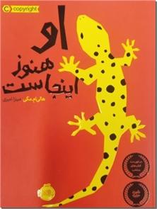 کتاب او هنوز اینجاست - رمان نوجوانان - خرید کتاب از: www.ashja.com - کتابسرای اشجع
