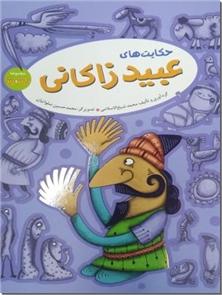 کتاب حکایت های عبید زاکانی - مجموعه داستانی هایی آمیخته از طنز و پند - خرید کتاب از: www.ashja.com - کتابسرای اشجع