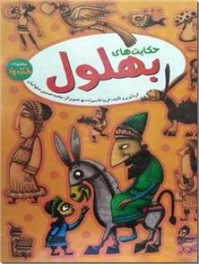 کتاب حکایت های بهلول - مجموعه داستانی هایی آمیخته از طنز و پند - خرید کتاب از: www.ashja.com - کتابسرای اشجع