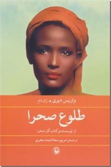 کتاب طلوع صحرا - بازگشت گل صحرا به وطن - ادامه کتاب گل صحرا - خرید کتاب از: www.ashja.com - کتابسرای اشجع