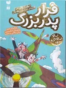 کتاب فرار پدربزرگ - رمانی هیجان انگیز برای نوجوانان - خرید کتاب از: www.ashja.com - کتابسرای اشجع