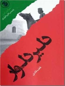 کتاب دلیر دلوار - سردار ایرانی علی دلواری - خرید کتاب از: www.ashja.com - کتابسرای اشجع