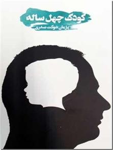کتاب کودک چهل ساله - داستان همسایه شازده کوچولو - خرید کتاب از: www.ashja.com - کتابسرای اشجع