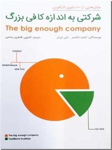 کتاب شرکتی به اندازه کافی بزرگ - کارآفرینی - مثال های از 100 بانوی کارآفرین - خرید کتاب از: www.ashja.com - کتابسرای اشجع