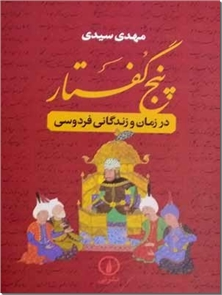 کتاب پنج گفتار - در زمان و زندگانی فردوسی - خرید کتاب از: www.ashja.com - کتابسرای اشجع
