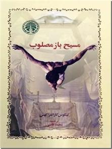 کتاب مسیح بازمصلوب - روایتی از مسیح - خرید کتاب از: www.ashja.com - کتابسرای اشجع