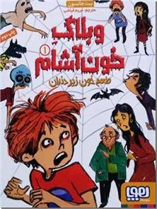 کتاب وبلاگ خون آشام 1 - طعم خون زیر دندان - خرید کتاب از: www.ashja.com - کتابسرای اشجع
