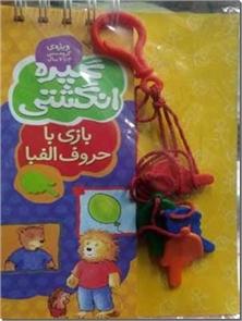 کتاب گیره انگشتی - آشنایی با حروف الفبا - بازی با حروف الفبا - خرید کتاب از: www.ashja.com - کتابسرای اشجع