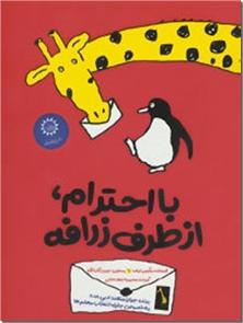 کتاب با احترام از طرف زرافه - داستان نوجوانان - خرید کتاب از: www.ashja.com - کتابسرای اشجع