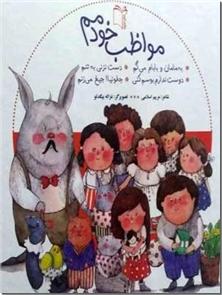 کتاب مواظب خودمم - آشنایی کودکان با حریم شخصی و حفظ بدنشان - خرید کتاب از: www.ashja.com - کتابسرای اشجع