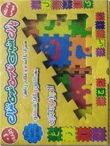 کتاب پازل الفبای فارسی فومی - همراه با اعداد و علائم ریاضی - خرید کتاب از: www.ashja.com - کتابسرای اشجع