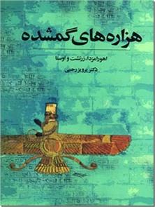 کتاب هزاره های گمشده - 5 جلدی - اهورامزدا - خرید کتاب از: www.ashja.com - کتابسرای اشجع