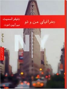 کتاب جغرافیای من و تو - ادبیات داستانی - رمان - خرید کتاب از: www.ashja.com - کتابسرای اشجع