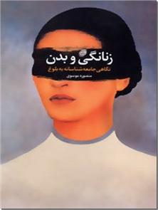 کتاب زنانگی و بدن - نگاهی جامعه شناسانه به بلوغ - خرید کتاب از: www.ashja.com - کتابسرای اشجع