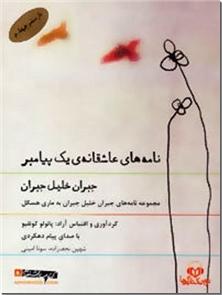 کتاب کتاب سخنگو نامه های عاشقانه یک پیامبر - مجموعه نامه های جبران خلیل جبران به ماری هسکل - خرید کتاب از: www.ashja.com - کتابسرای اشجع