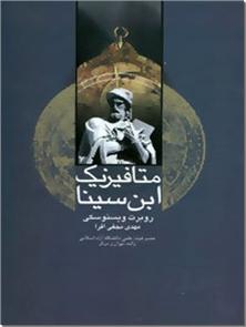 کتاب متافیزیک ابن سینا - متافیزیک - خرید کتاب از: www.ashja.com - کتابسرای اشجع
