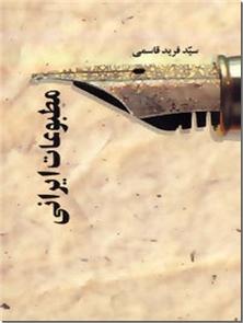 کتاب مطبوعات ایرانی - نشریات و مطبوعات - خرید کتاب از: www.ashja.com - کتابسرای اشجع