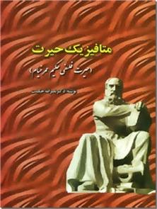 کتاب متافیزیک حیرت - حیرت فلسفی حکیم عمر خیام - خرید کتاب از: www.ashja.com - کتابسرای اشجع