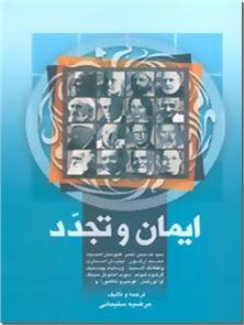 کتاب ایمان و تجدد - فلسفه و منطق - خرید کتاب از: www.ashja.com - کتابسرای اشجع