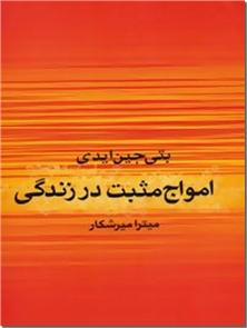 کتاب امواج مثبت در زندگی - روانشناسی موفقیت - خرید کتاب از: www.ashja.com - کتابسرای اشجع