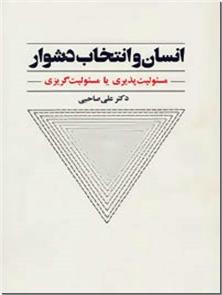 کتاب انسان و انتخاب دشوار - مسئولیت پذیری یا مسئولیت گریزی - خرید کتاب از: www.ashja.com - کتابسرای اشجع