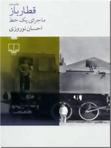 کتاب قطارباز - ماجرای یک خط - خرید کتاب از: www.ashja.com - کتابسرای اشجع