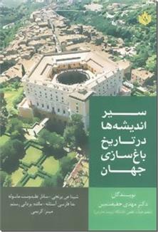 کتاب سیر اندیشه ها در تاریخ باغ سازی جهان - تاریخ جهان - خرید کتاب از: www.ashja.com - کتابسرای اشجع