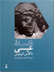 کتاب فلسفه عیسی - فلسفه و منطق - خرید کتاب از: www.ashja.com - کتابسرای اشجع