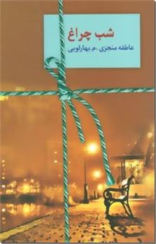 کتاب شب چراغ - 2 جلدی - ادبیات داستانی - رمان - خرید کتاب از: www.ashja.com - کتابسرای اشجع