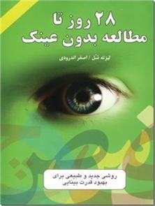 کتاب 28 روز تا مطالعه بدون عینک - روشی جدید و طبیعی برای بهبود قدرت بینایی - خرید کتاب از: www.ashja.com - کتابسرای اشجع