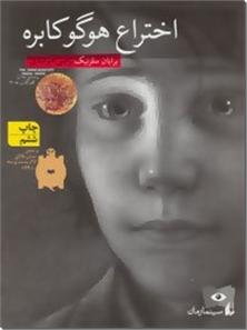 کتاب اختراع هوگو کابره - سینما رمان 1 - سینما رمان 1 - رمان نوجوان - خرید کتاب از: www.ashja.com - کتابسرای اشجع