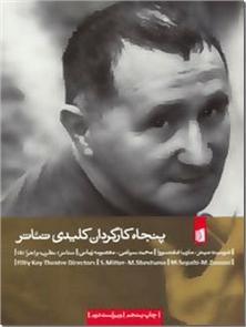 کتاب پنجاه کارگردان کلیدی تئاتر - سینما و تئاتر - خرید کتاب از: www.ashja.com - کتابسرای اشجع