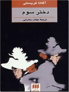 کتاب دختر سوم -  - خرید کتاب از: www.ashja.com - کتابسرای اشجع